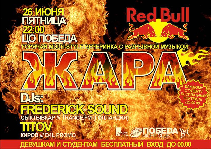 Nightpartyru - шоу зои душечки панта рэй челябинск 28 марта 2013